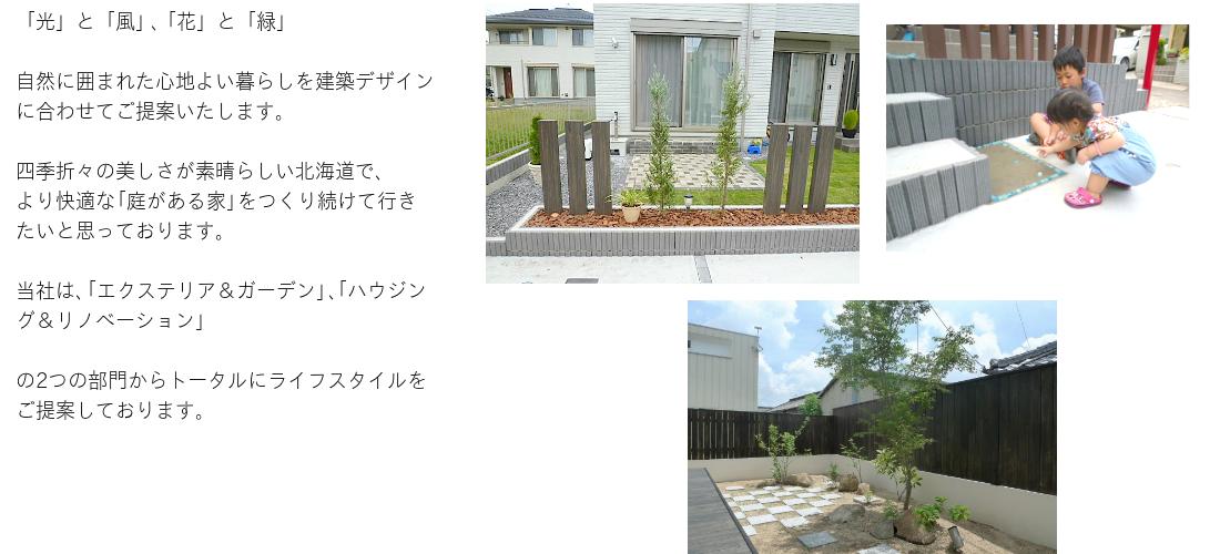 「光」と「風」、「花」と「緑」自然に囲まれた心地よい暮らしを建築デザインに合わせてご提案いたします。